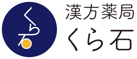 漢方薬局くら石|静岡県掛川市の漢方専門薬局